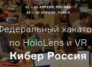 """хакатон по смешанной и виртуальной реальности """"Кибер Россия"""""""