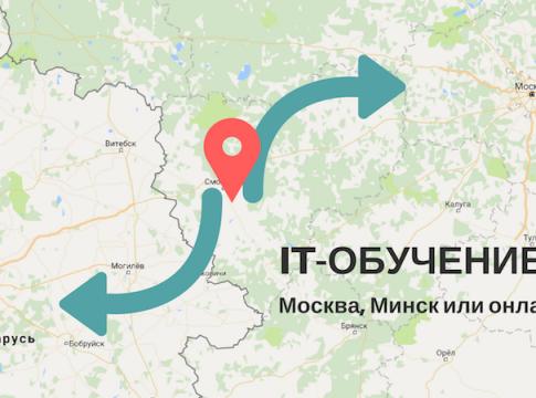 Обучение в Минске