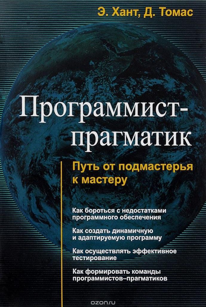 «Программист-прагматик» – Эндрю Хант, Дэвид Томас