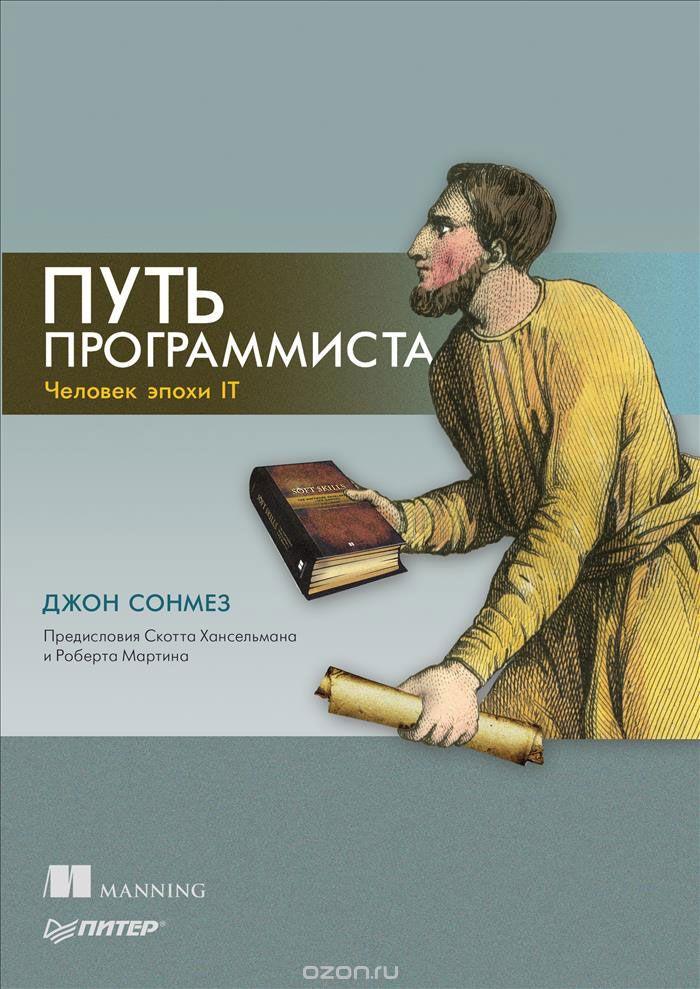 «Путь программиста» – Джон Сонмез