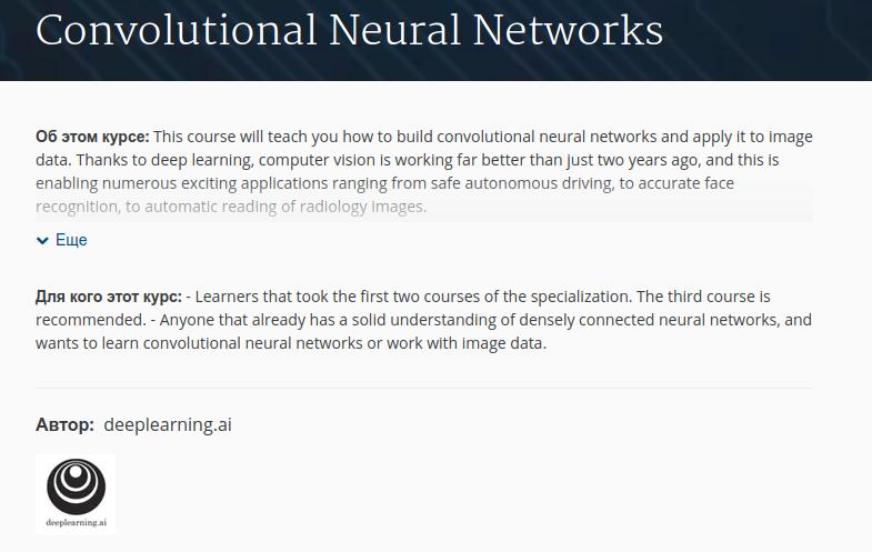 Сверточные нейронные сети