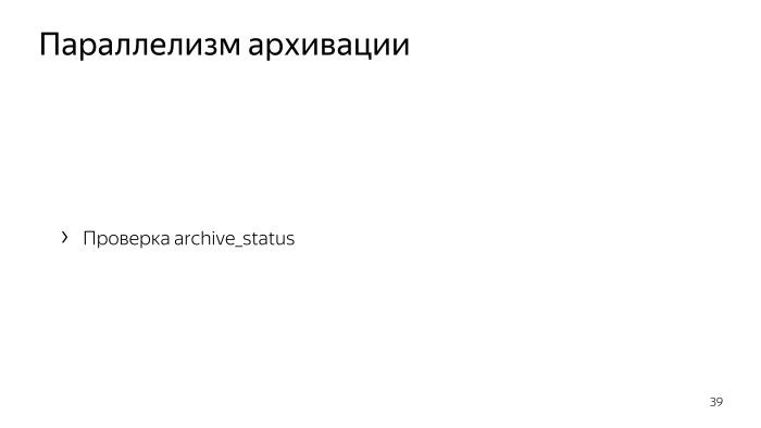 Параллелизм архивации