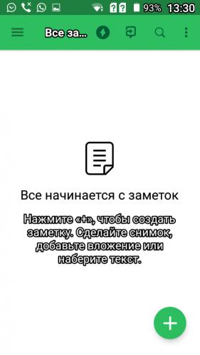 Приложение для тайм-менеджмента Evernote