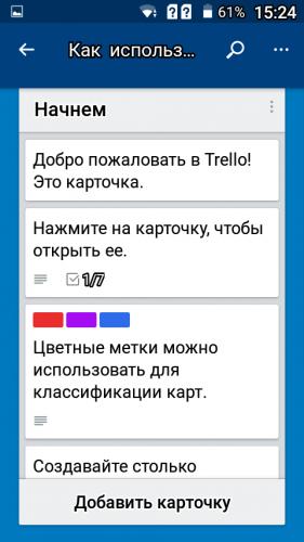 Настройки Трелло