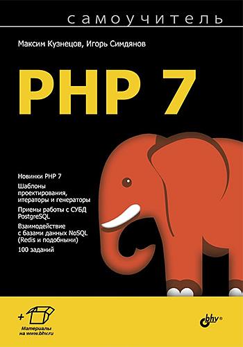 Самоучитель PHP 7 – Игорь Симдянов