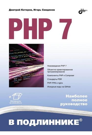 PHP 7 в подлиннике – Дмитрий Котеров