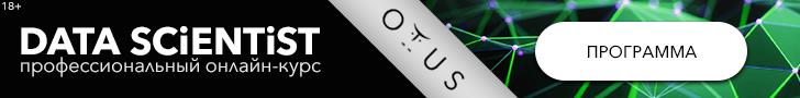 Otus DS Course