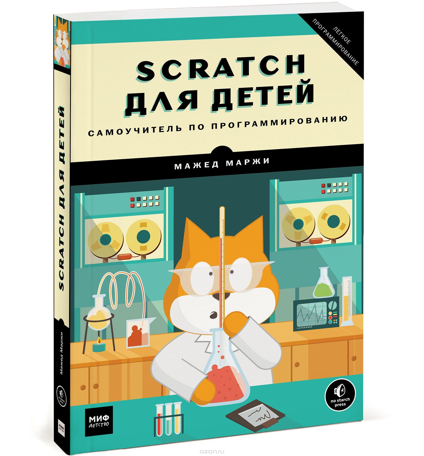 Scratch для детей. Самоучитель по программированию