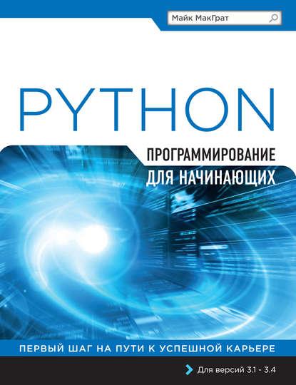 Python программирование для начинающих