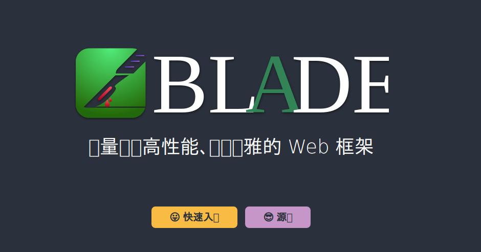 Фреймворк Java - Blade