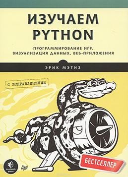 Изучаем Python. Программирование игр и веб-приложения – Эрик Мэтиз