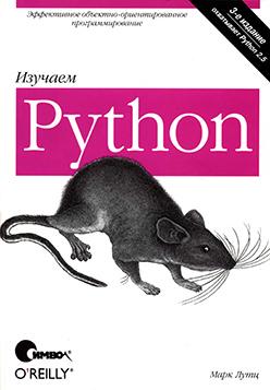 Изучаем Python – Марк Лутц