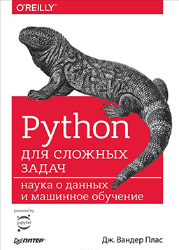 Python для сложных задач. Наука о данных и машинное обучение – Дж. Вандер Плас