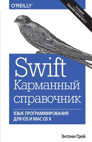 Swift. Карманный справочник. Программирование в среде iOS и ОS X