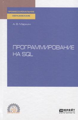 Программирование на SQL. Учебное пособие для СПО