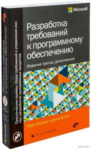 Разработка требований к программному обеспечению
