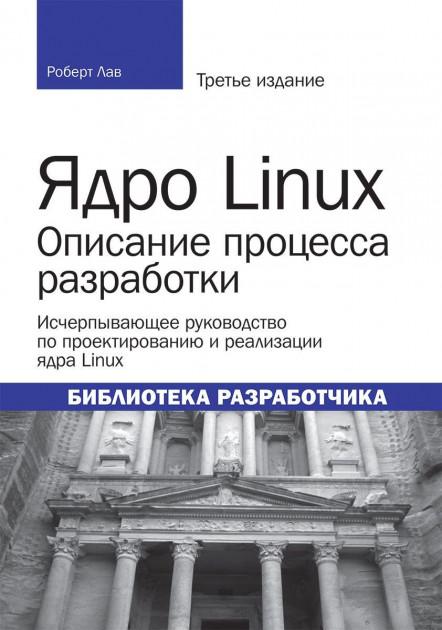 Ядро Lunux, описание процесса разработки, 3-е издание