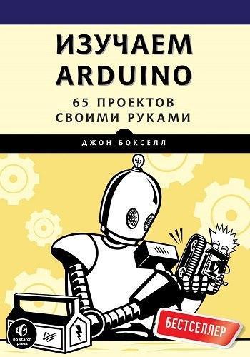 Изучаем Arduino: 65 проектов своими руками