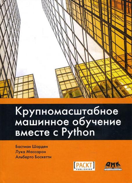 «Крупномасштабное машинное обучение вместе с Python»