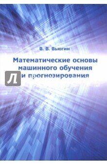 «Математические основы машинного обучения и прогнозирования»