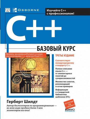 C++. Базовый курс