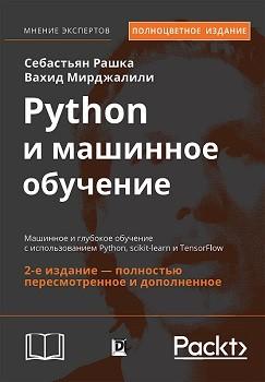«Python и машинное обучение»