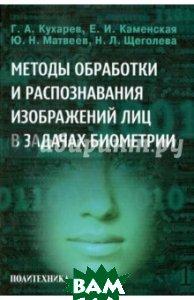 «Методы обработки и распознавания изображений лиц в задачах биометрии»