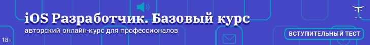 otus ios онлайн-курс