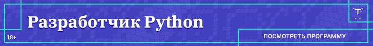 otus python онлайн-курс