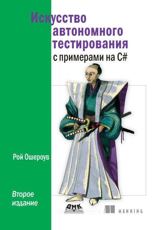 Книга для C#-разработчиков