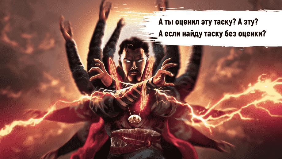 Эстимейт-мэн