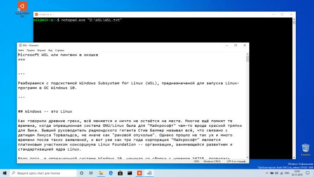 """Запуск """"Блокнота"""" из консоли Linux"""