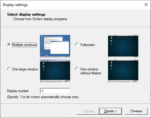 VcXsrv – X-сервер для Windows