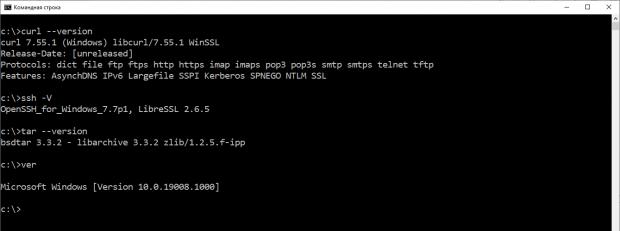 Утилиты curl.exe, tar.exe, openssh.exe в Windows 10