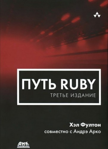 Путь Ruby