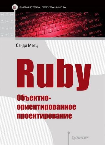 """Обложка книги """"Ruby. Объектно-ориентированное проектирование"""""""