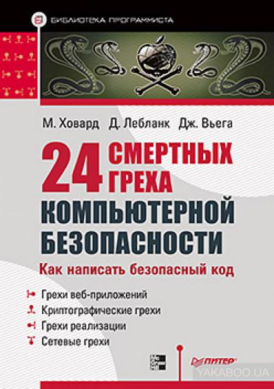 """Обложка книги """"24 смертных греха компьютерной безопасности"""""""