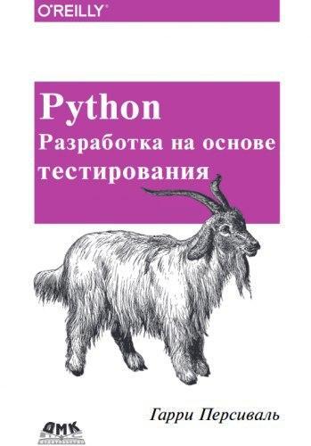 "Обложна книги ""Python. Разработка на основе тестирования"""