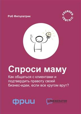 """Обложка книги """"Спроси маму"""""""