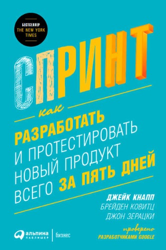"""Обложка книги """"Спринт"""""""