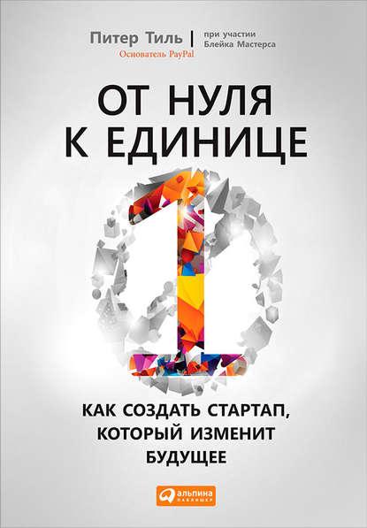 """Обложка книги """"От нуля к единице"""""""