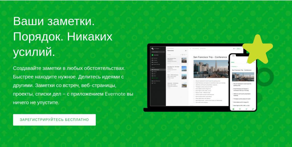 Приложение для заметок Evernote