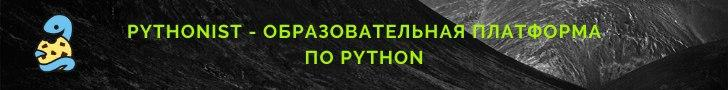 pythonist