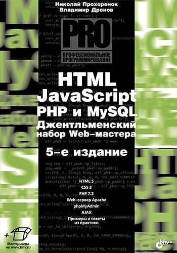 "Обложка книги ""HTML, JavaScript, PHP и MySQL. Джентльменский набор Web-мастера"""