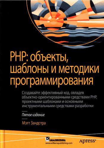 """Обложка книги """"РНР: объекты, шаблоны и методики программирования"""""""