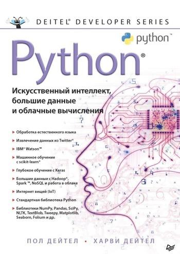 """Обложка книги """"Python: Искусственный интеллект, большие данные и облачные вычисления"""""""