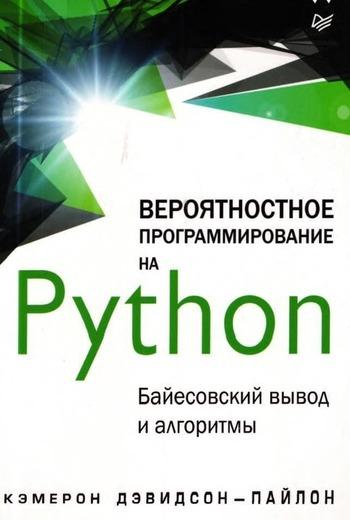 Вероятностное программирование на Python