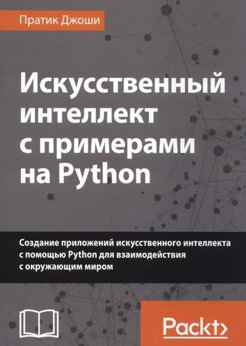 """Обложка книги """"Искусственный интеллект с примерами на Python"""""""