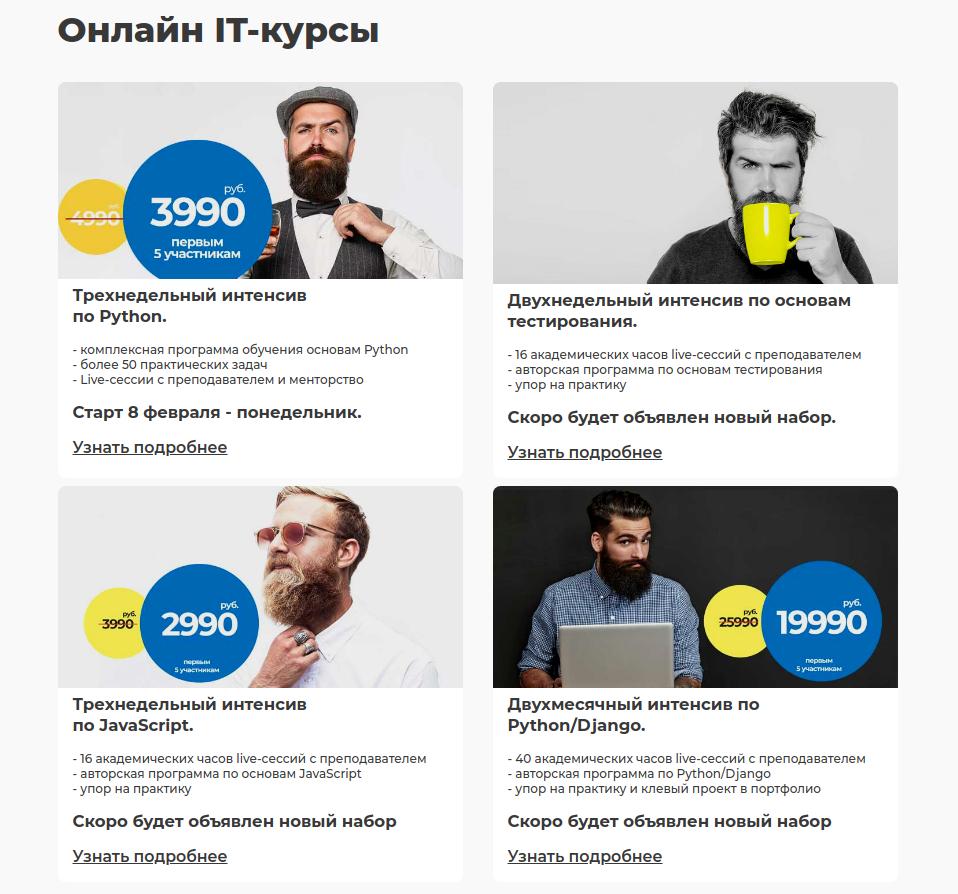 Скриншот с онлайн-курсами по программированию от TechRocks.