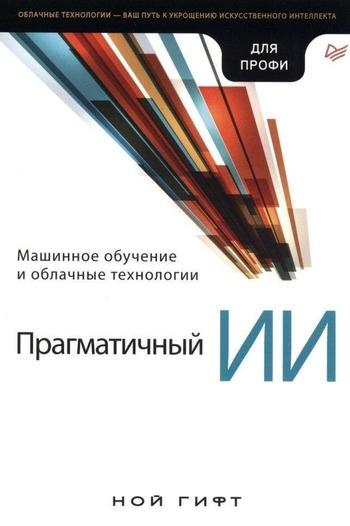 """Обложка книги """"Прагматичный ИИ"""""""